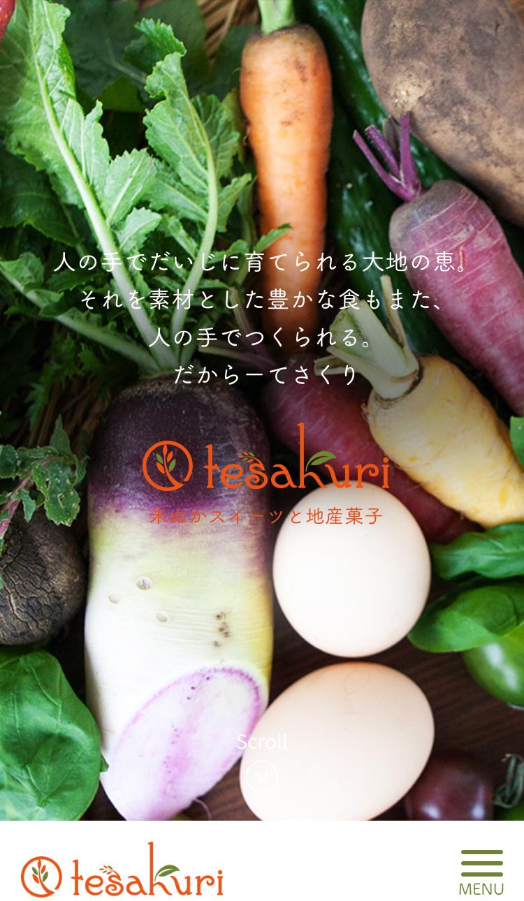 tesakuri(てさくり)|栃木県の米ぬかスイーツと菓子