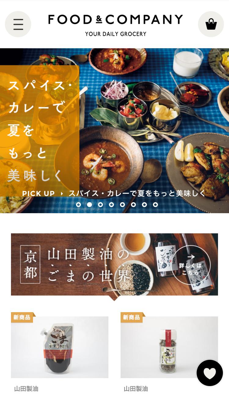 FOOD&COMPANYのオンラインストア
