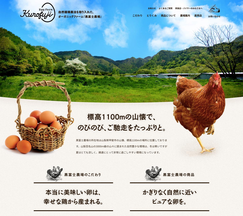 自然循環農法を取り入れたオーガニック卵の「黒富士農場」