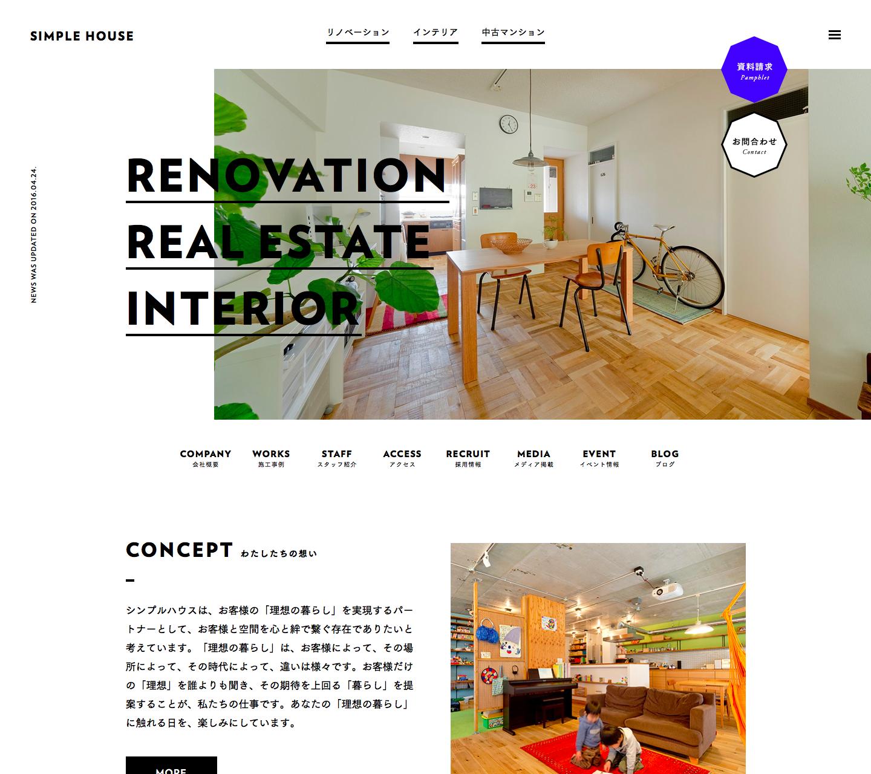 大阪のリノベーション&インテリアストア | SIMPLE HOUSE