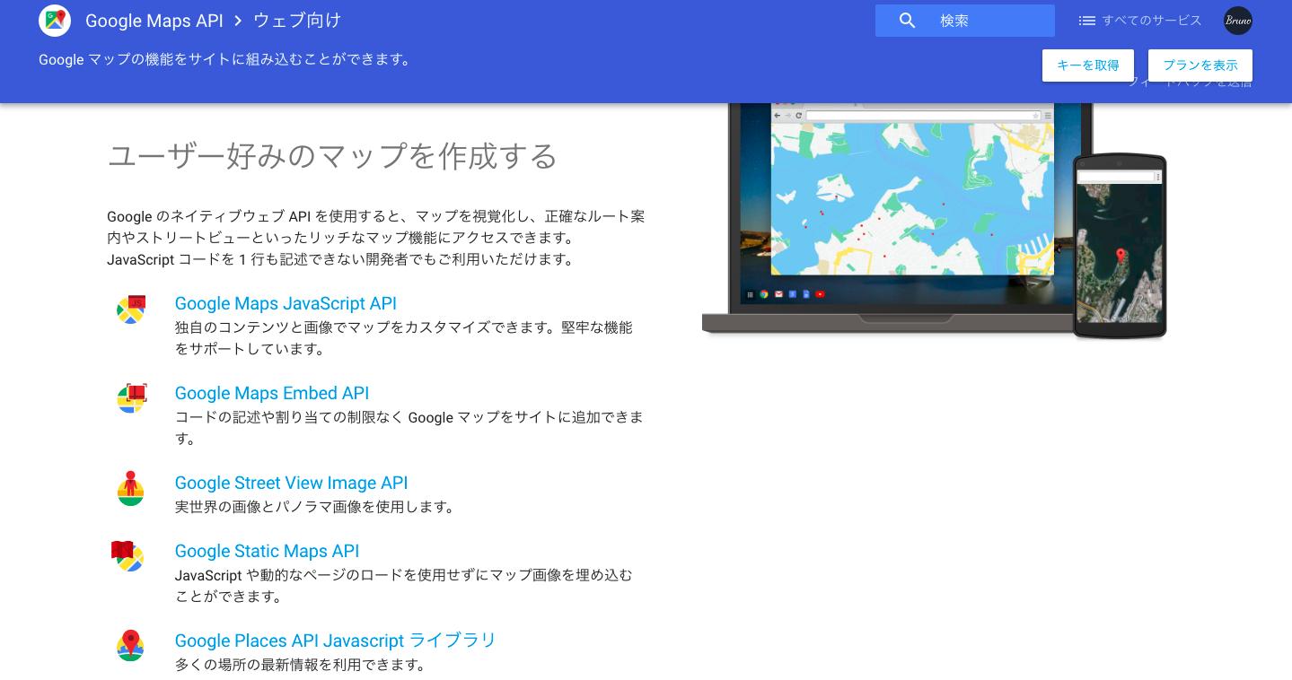 googleマップapi
