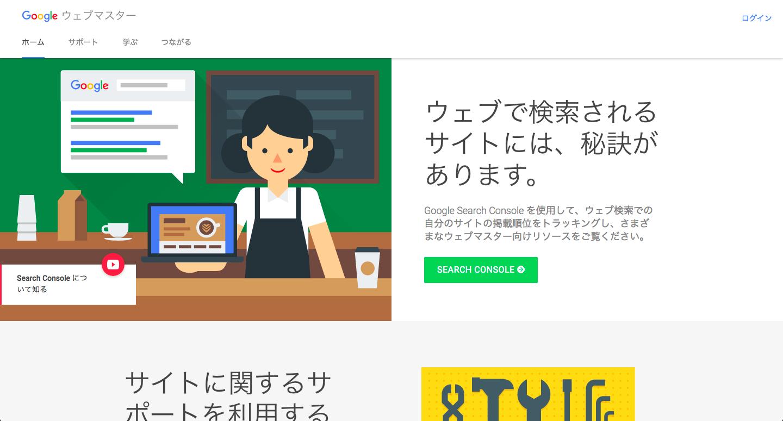 googleウェブマスターサイト