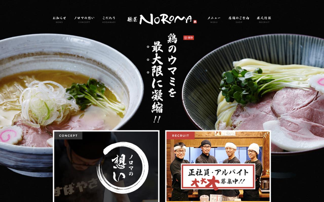麺屋NOROMA | 奈良市南京終町のラーメン屋