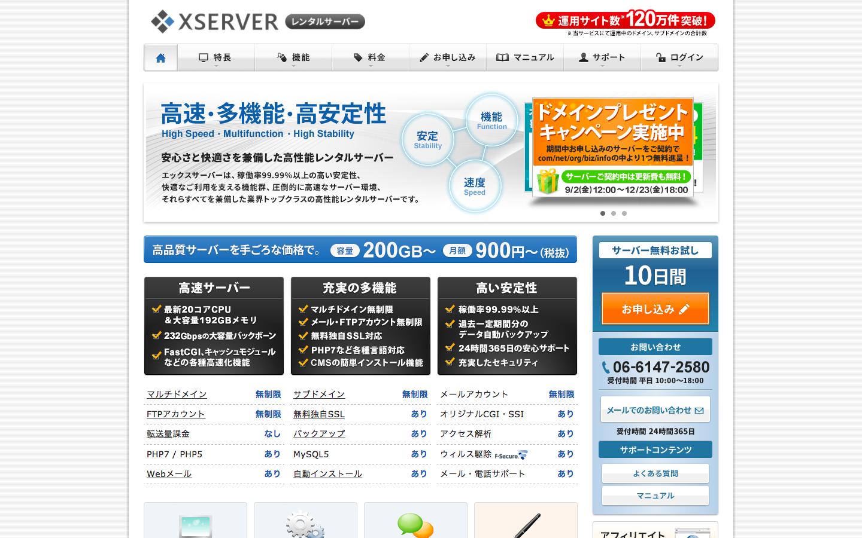 レンタルサーバー比較 | エックスサーバー