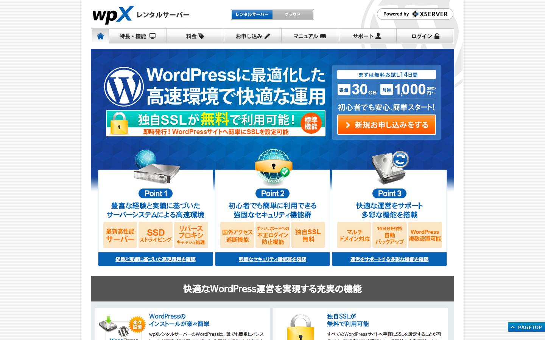 レンタルサーバー比較 | wpX