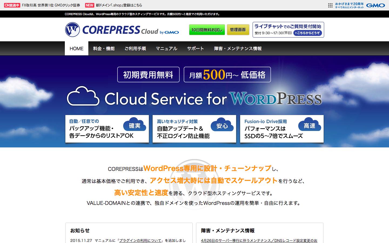 レンタルサーバー比較 | COREPRESS cloud